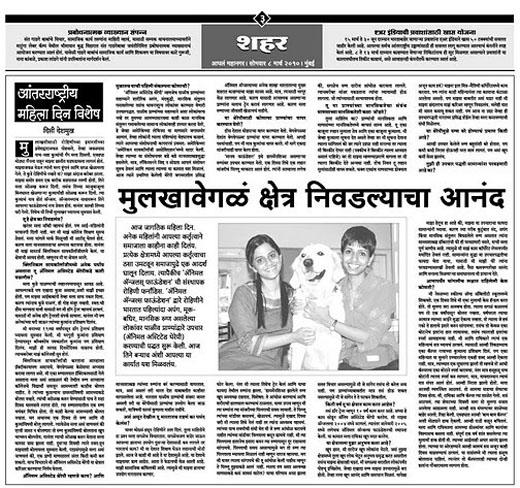 2014 Newspaper Articles