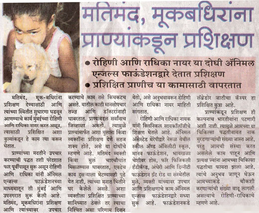 Sandhyanand Marathi newspaper article on Animal Angels Foundation - November 1, 2006